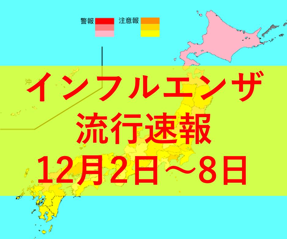 2019年12月2日~インフルエンザ流行速報~ インフルエンザにご注意 ...